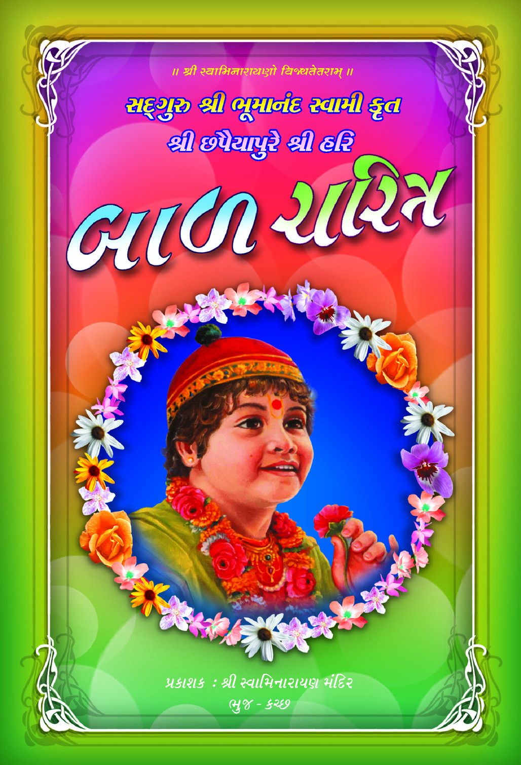 Cover of Bal Charitra