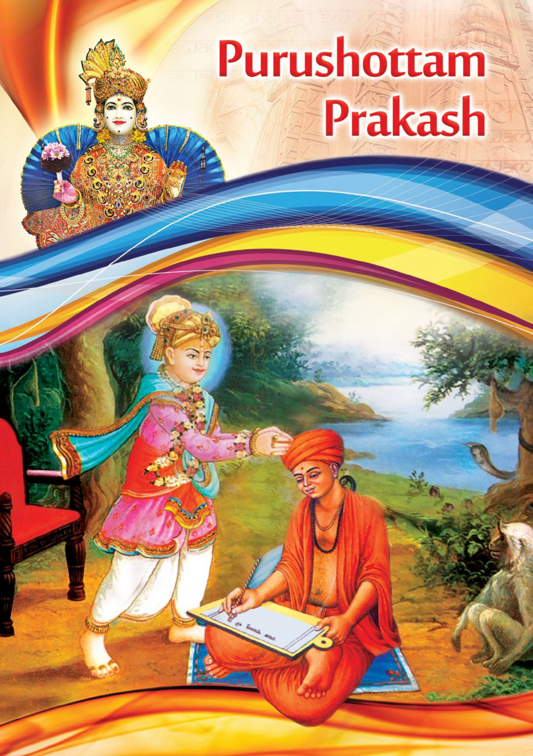 Cover of Purshottam Prakash