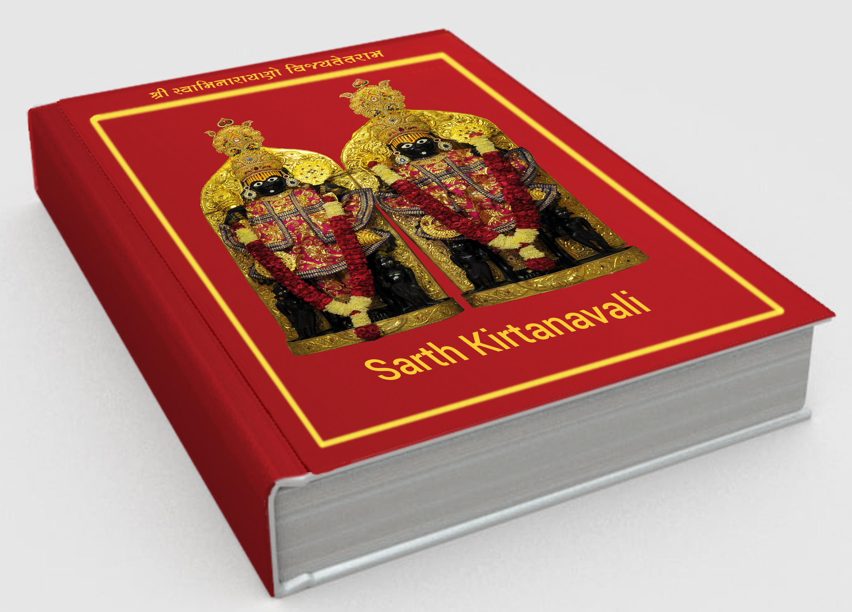 Cover of Sarth Kirtanavali